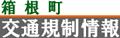 箱根長交通規制情報